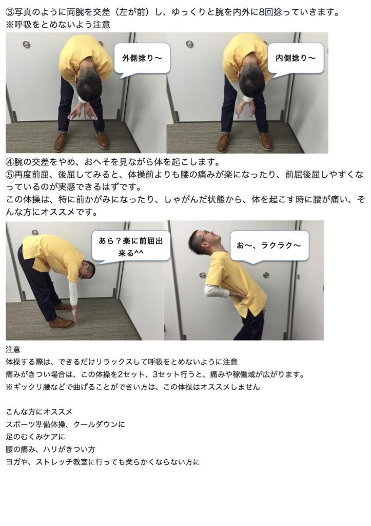 ■腰痛ケア 吹き出し2
