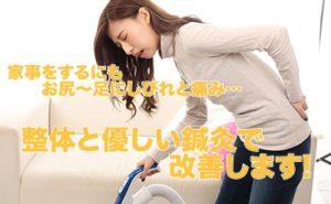 【腰痛】座骨神経痛で家事ができない女性