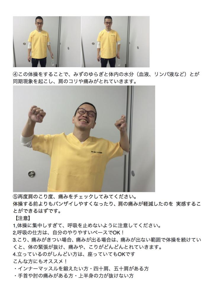 katakori みずぽっとページB