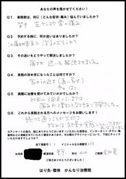 福岡市博多区の整体を受けた、頚椎症、首の痛みの患者さんの声