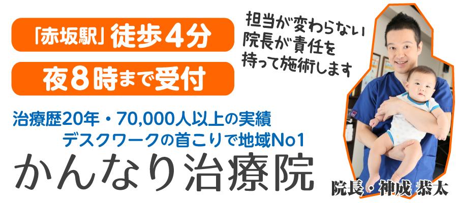 福岡市中央区赤坂かんなり治療院