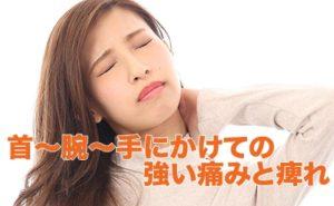 頚椎症 症例1